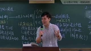 109高普-行政法(含概要)-郭羿-超級函授(志光公職‧函授權威)