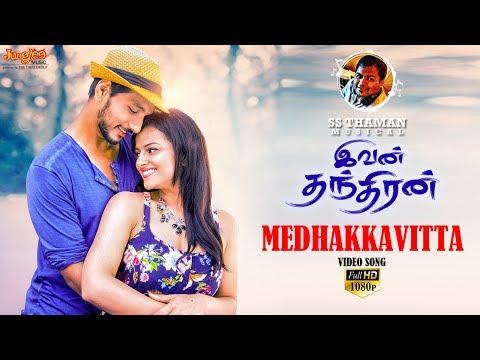 Medhakkavitta Full Video Song | Gautham Karthik | Shradha Srinath | S.S. Thaman | R. Kannan
