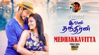 Medhakkavitta Full Video Song   Gautham Karthik   Shradha Srinath   S.S. Thaman   R. Kannan
