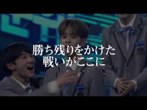 2019年 PRODUCE 101 JAPAN始動! (120秒.ver)