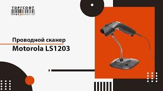 видео Сканер штрихкода Motorola (Symbol) LS1203