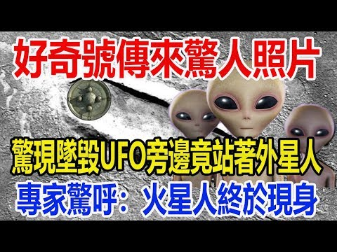 好奇號傳來驚人照片,驚現墜毀UFO旁邊竟站著外星人,專家驚呼:火星人終於現身!