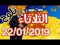 احوال الطقس ليوم الثلاثاء 22 جانفي 2019 - الاحوال الجوية في الجزائر