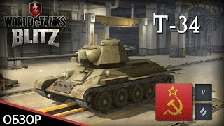 WoT Blitz обзор танка Т-34 от Glafi.com - World of Tanks Blitz