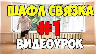 Танцевальная связка ШАФЛ #1! Подробный видеоурок Как научиться танцевать ШАФЛ