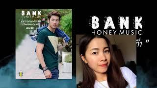 ຄິດຮອດແຟນເກົ່າ คิดฮอดแฟนเก่า BANK Honey Music 【LYRIC VIDEO】