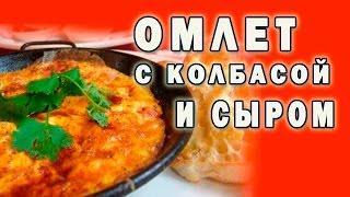 Простой рецеп омлета с колбасой и сыром Быстро, вкусно, просто