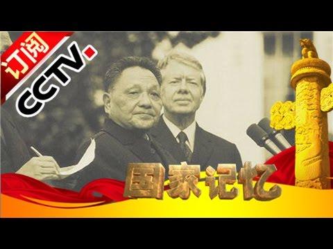 《国家记忆》 20161121 1979中美建交 | CCTV-4