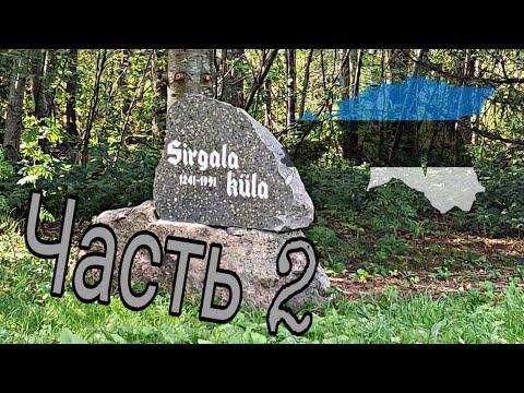 Sirgala: часть 2, Эстония 2019 ⛏️ 🇪🇪