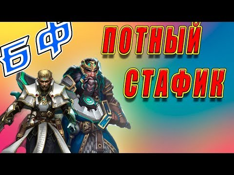 видео: БИТВА ФУЛОК ► [fantast1k team] vs [ramdom] prime world с Отаманом