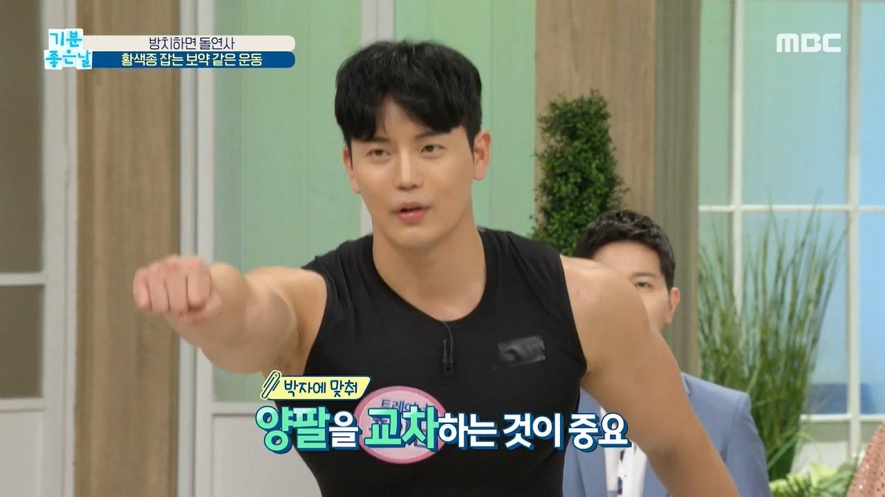 Download [기분 좋은 날] 황색종 잡는 보약 같은 운동! MBC 200917 방송