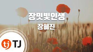 [TJ노래방] 장밋빛인생 - 장혜진 (My Rosy Life - Jang Hye Jin) / TJ Karaoke