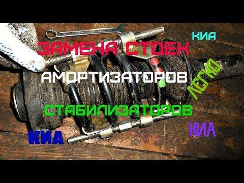Замена задних стоек|амортизаторов|стабилизаторов,пружин,отбойников, на КИА|СВОИМИ РУКАМИ.