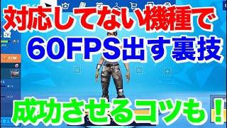 【スマホ版フォートナイト】60FPSに対応してない機種で簡単に60FPSを出す…