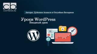 уроки WordPress - вводный урок