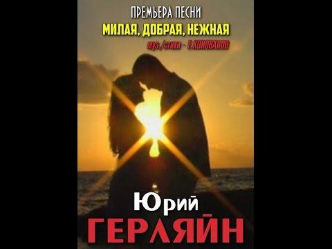 """Юрий ГЕРЛЯЙН - """"Милая, добрая, нежная"""" NEW 2015"""