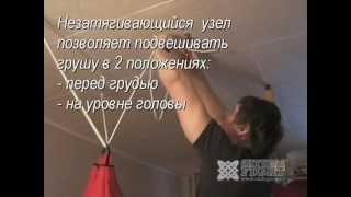Как подвесить грушу в домашних условиях