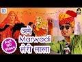 Ame Marwadi Leri Lala - BLOCKBUSTER Rajasthani Song | अमे मारवाड़ी लेरी लाला | Prince Mali