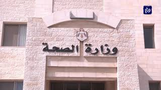 نقابة الأطباء تنفي قبولها النظام المعدل لحوافز أطباء وزارة الصحة (30/8/2019)
