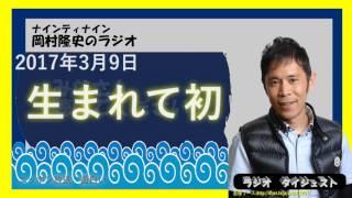 携帯を電子レンジに!ナインティナイン岡村隆史のオールナイトニッポン ...