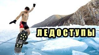 Ледоступы для обуви (ледоходы). Обзор во премя похода по Байкалу.
