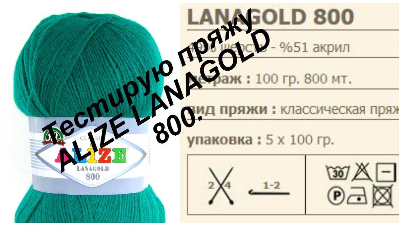 В нашем интернет магазине пряжи вы найдете качественную пряжу из шерсти, шёлка, хлопка, кашемира, мохера,. Лана голд 800 lanagold 800.