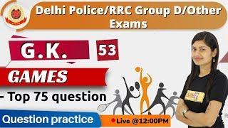Class- 53|| Delhi Police/RRC Group D || G.K.|| by Sonam mam || Games