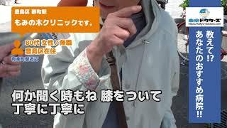 豊島区・アレルギー科(Vol.1)東京ドクターズの街頭インタビュー