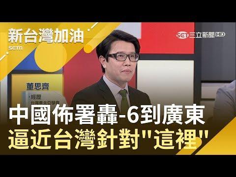 步步逼近台灣!董思齊揭開中國佈署轟6目的 竟不只針對台灣還有針對...|廖筱君主持|【新台灣加油PART1】20190305|三立新聞台
