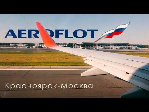 Что я увидел. Летим из Красноярска в Москву. #Аэрофлот #Boeing 737-800 VP-BZB. Август 2019