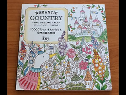 Romantic Country By Eriy Japan