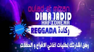 Kachkoul Regada mariage abdelmoula oujda 2018   جدي الغزلان + ركادة نايضة الجديد