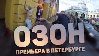 ОЗОН: Премьера в Петербурге