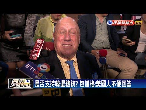 前AIT處長包道格拜會韓國瑜  避談總統大選-民視新聞