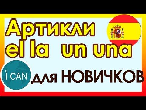 Испанский язык║Артикль El Artículo El●La●Un●Una║УРОК 28║Испанский язык для начинающих #ican