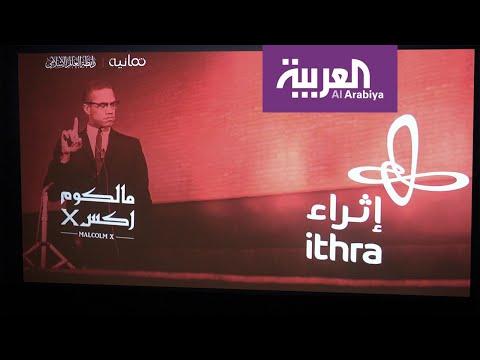 قصة -مالكوم إكس- بإنتاج سعودي  - 11:59-2019 / 12 / 1