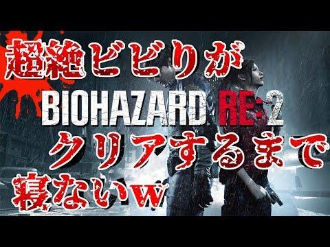 超絶ビビりがバイオハザード:RE2をクリアするまで寝ないwww【Resident Evil 2】