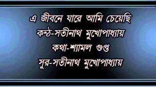 E Jibone Ami  Jare  Cheyechi Satinath Mukhopadhyay