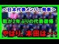 【サッカー 日本代表】<日本代表メンバー発表>乾が2年ぶりの代表復帰!ブルガリアの加藤がサプライズ選出