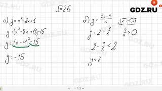 № 2.6- Алгебра 10-11 класс Мордкович