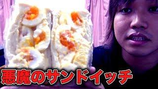 【ネットで話題】悪魔のサンドイッチが衝撃の迫力だった!!!