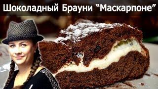 """Огузки Шоу - Брауни Шоколадный с """"Маскарпоне""""/Chocolate Brownie with """"Mascarpone"""""""