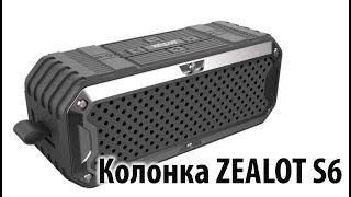 zealot S6  портативная колонка c защитой от воды и ударов