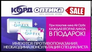 Контактные линзы. Купить выгодно в КОРД оптика.(, 2016-04-04T06:10:53.000Z)