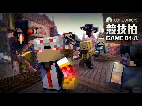 競技拍CubeWonders-Game 04A 亡命奔逃 - 終極賣友