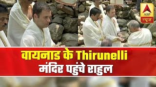 Rahul Gandhi Performs Rituals After Offering Prayer At Thirunelli Temple In Kerala | ABP News