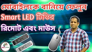 Smart Android Tv কে মোবাইল ফোন দিয়ে কন্ট্রোল করুন|Control with a smart Android Tv mobile phone| screenshot 4