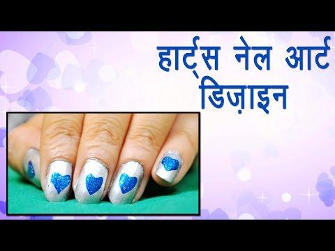 Hearts Nail Art Design in Hindi - Do it Yourself | KhoobSurati Studio