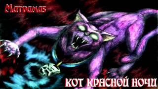 MC Matvamas - КОТ КРАСНОЙ НОЧИ