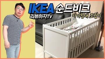 이케아 아기침대 쇼핑 지금 조립합니다.